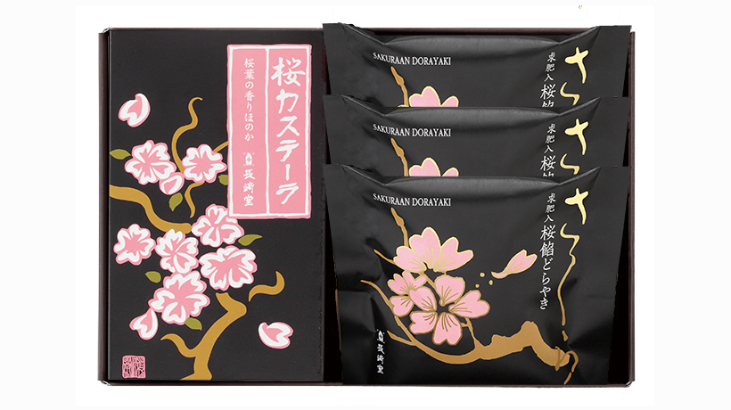 桜カステーラ・桜餡どらやき(3個)の詰め合わせ